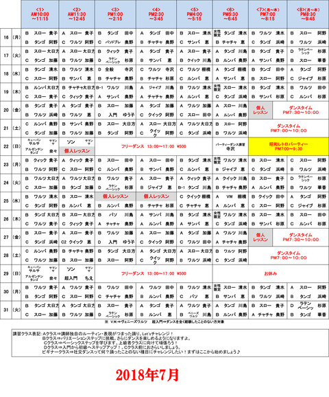 H30年7月講習日程表-2