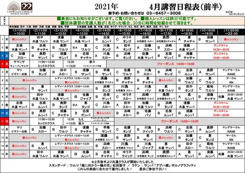 4月前半講習日表