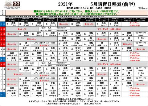 5月前半講習日表