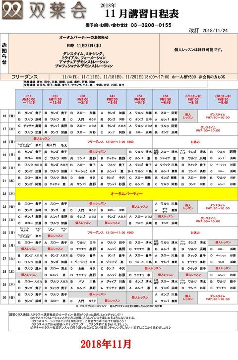 2018年11月講習日程表