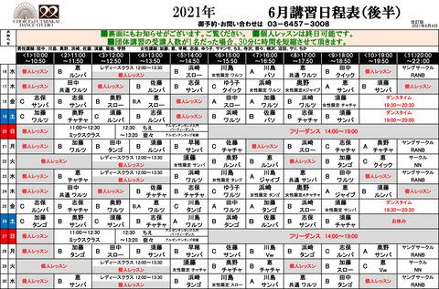 6月後半講習日表