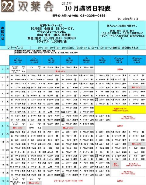 H29年10月日程表-9月17日改訂版-1