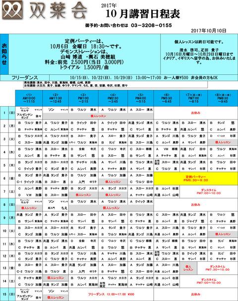 H29年10月日程表-10月10日改訂版-1