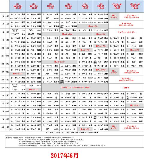 H29年6月日程表-2