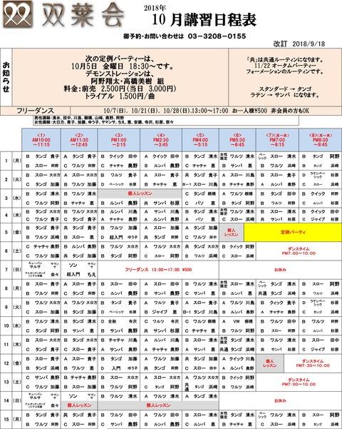 H30年10月講習日程表-1