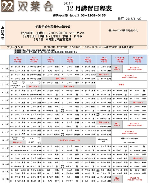 H29年12月日程表-改訂版1129-1