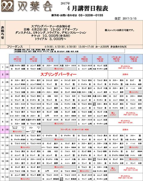 H29年4月日程表-1