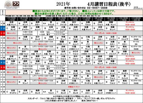 2021年4月後半講習日表