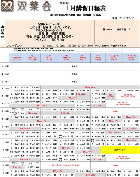 H30年1月日程表-改訂版-1