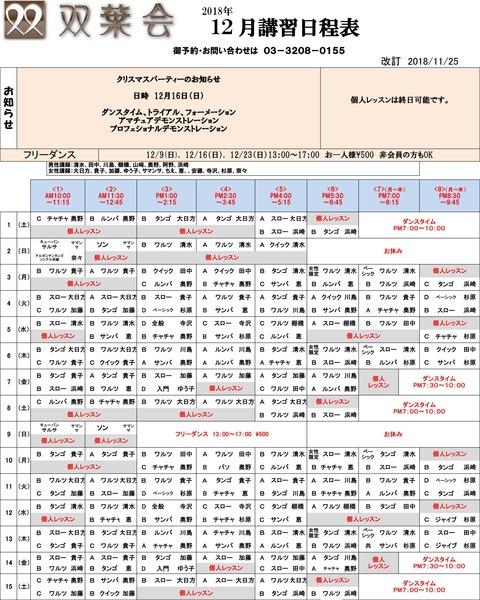 H30年12月講習日程表-11月25日改訂版-1