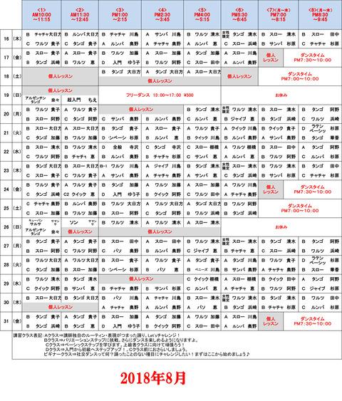 H30年8月講習日程表-2