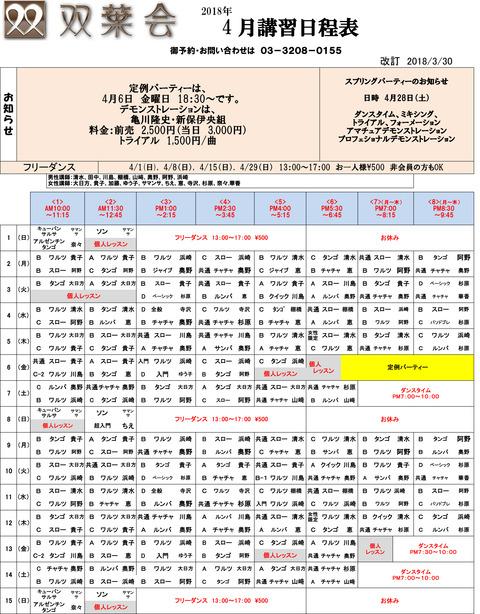 H30年4月講習程表-3月30日改訂版-1