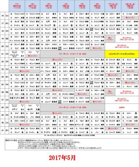 H29年5月講習日程表-2