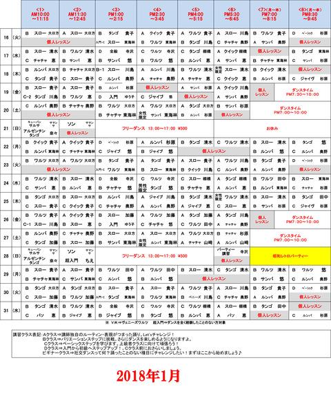 H30年1月日程表-改訂版-2
