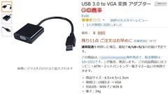 usb-vga変換ケーブル