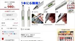 多機能ボールペン