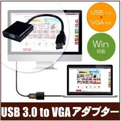 USB→VGA変換ケーブル−2