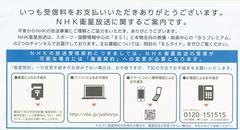 NHK内容20170810