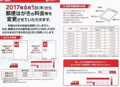 郵便料金値上げ1  20170523