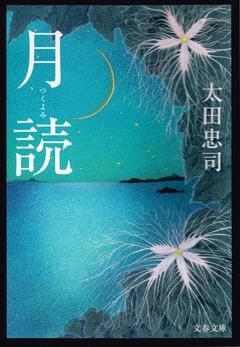 月読20170626