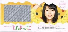 NHK封筒20170810_0001