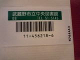 図書館資料コード