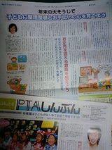 幼稚園新聞