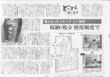 日経新聞とことん試します