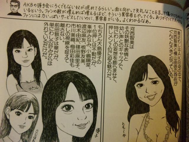 http://livedoor.blogimg.jp/chokomeha/imgs/5/b/5b1481ab.jpg