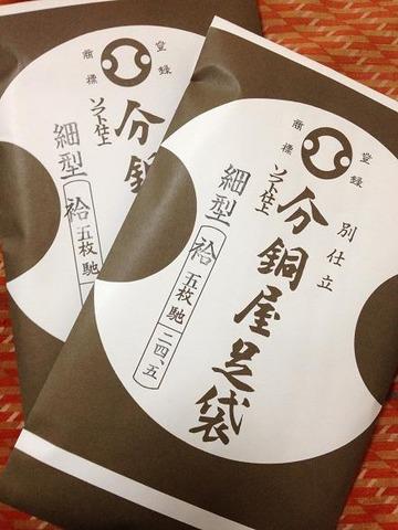 2-kyoto-kobe 145
