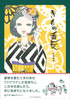 kimono_cover01421