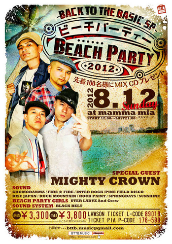1200812beachparty