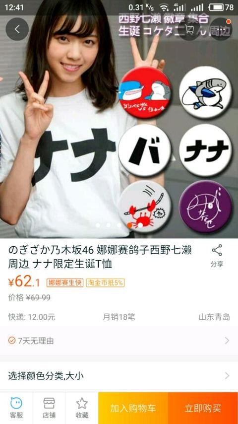 nanaT_shirt2