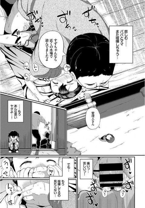 ナイショの思い出 精神完全崩壊!少女徹底陵辱!! (15)