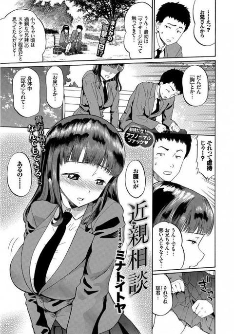 近親相談 まさかの衝撃告白!? (1)