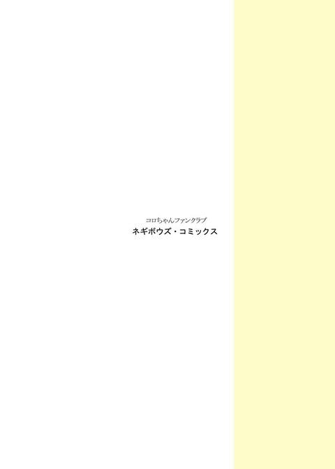 【アイズ】貧乳JKの葦月伊織 (20)