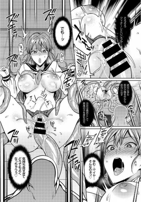 淫触教室~テンタクラス~ 異形に犯され快楽に溺れる (22)