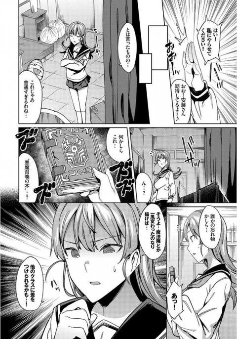 淫触教室~テンタクラス~ 異形に犯され快楽に溺れる (6)
