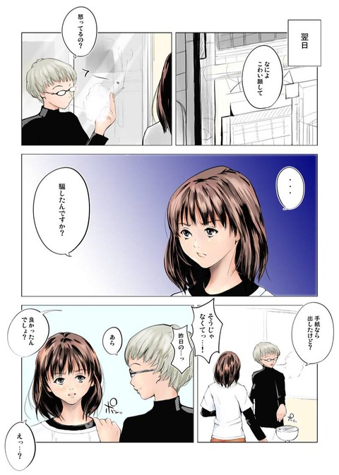 【アイズ】貧乳JKの葦月伊織 (9)