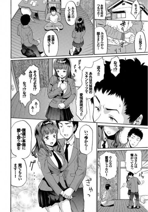 近親相談 まさかの衝撃告白!? (2)