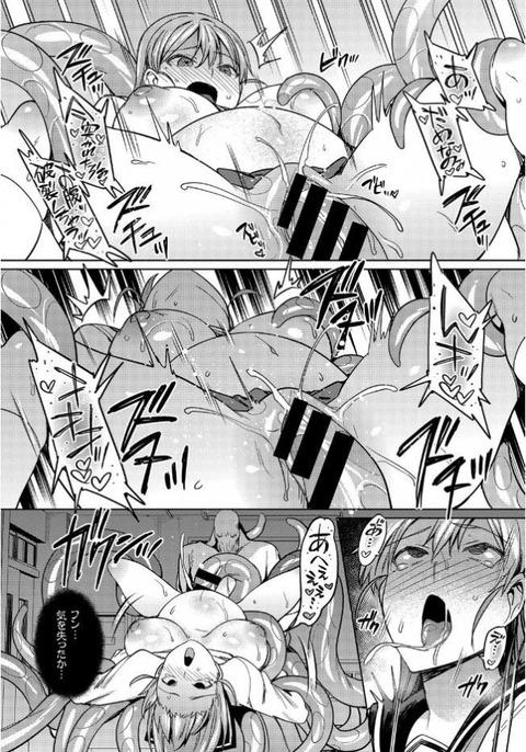 淫触教室~テンタクラス~ 異形に犯され快楽に溺れる (20)