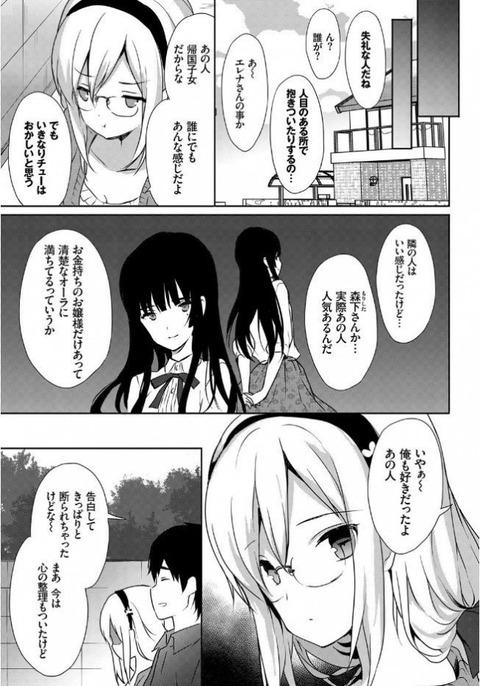 Charry Blossom オタク系妹にエロゲー的性調教♥ (5)