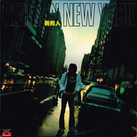 GORO IN NEW YORK (1977) F