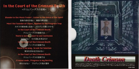 Kunitaka-Watanabe---Death-Crimson-Soundtracks-(2018)iCD