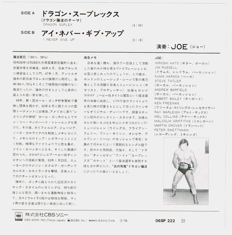Joe - Dragon Suplex back