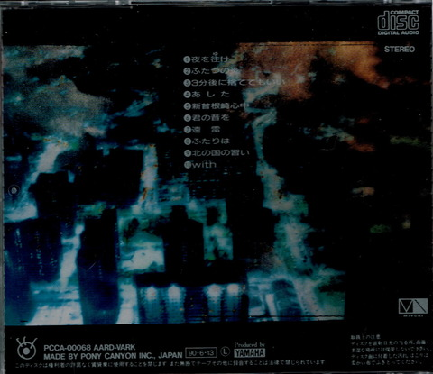 MIYUKI NAKAJIMA - YORU WO YUKE (1990) B