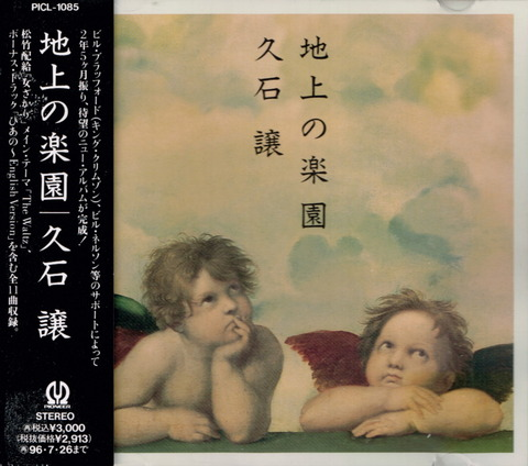 Jo Hisaishi - Chijo no Rakuen (1994) f DC BB
