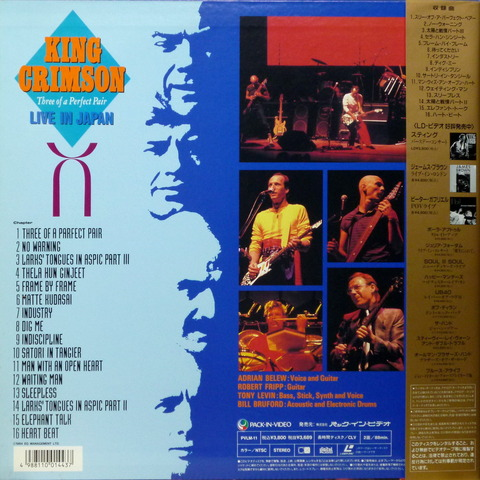 KING CRIMSON - LIVE IN JAPAN (1984) LD B