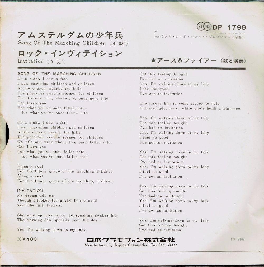 ぷろぐれ者がゆく別館 prog man going annex earth fire song of the
