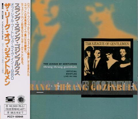 THE LEAGUE OF GENTLEMEN - thrang thrang gozinbulx (1996)